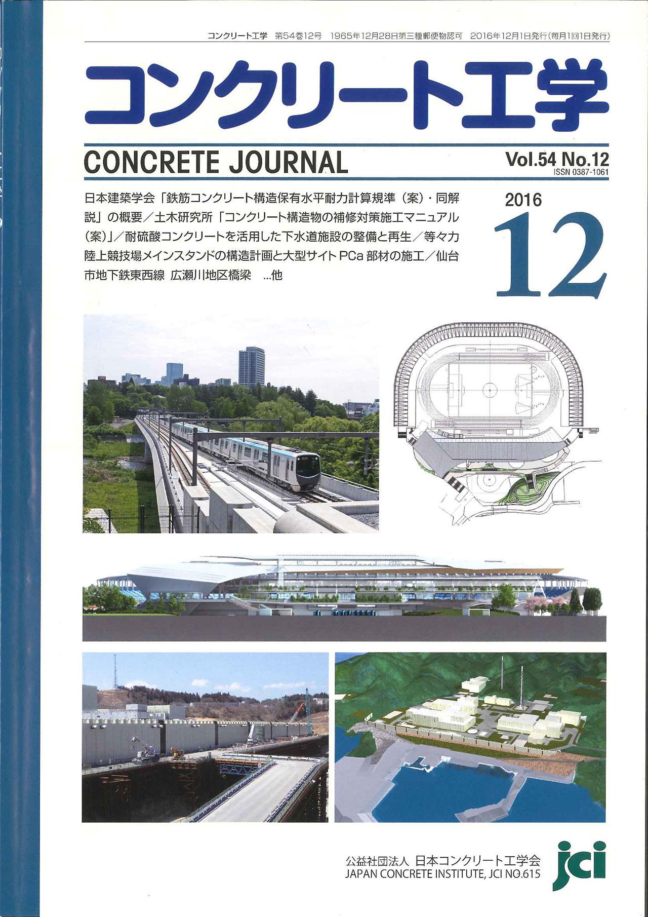 コンクリート工学