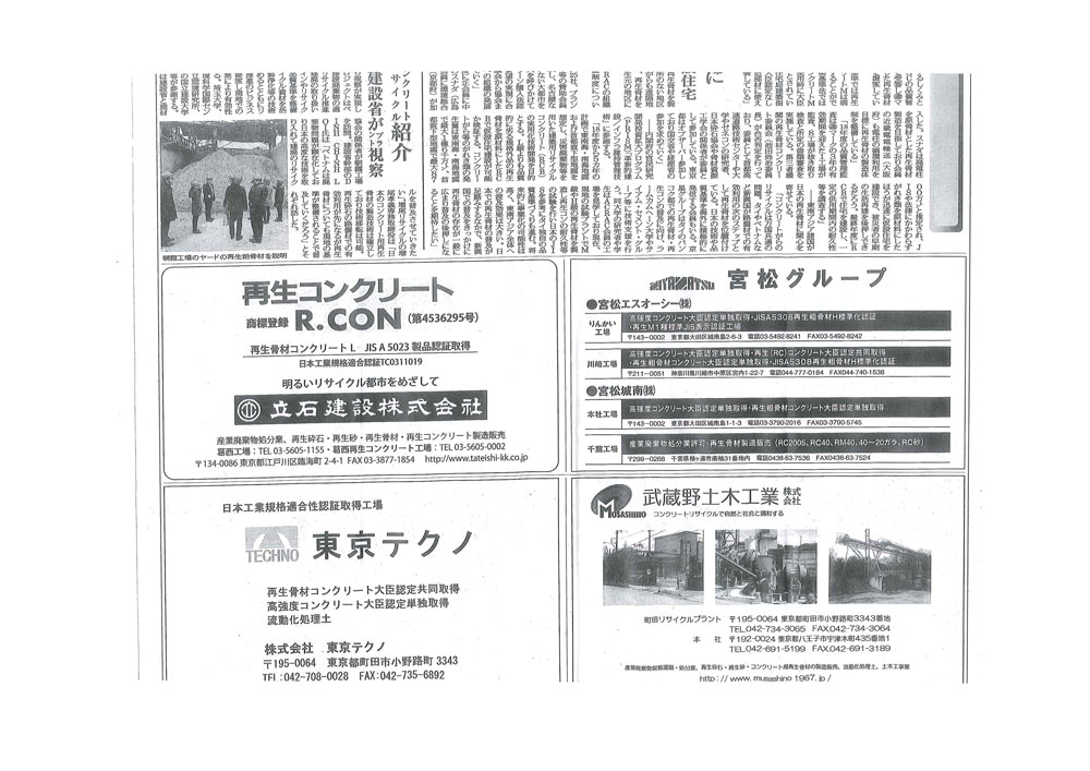 セメント新聞